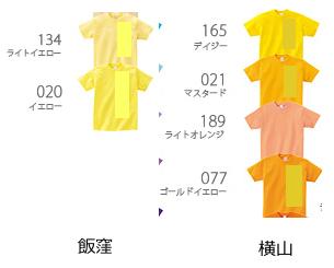 CVT-085-Yellow.png