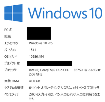 Windows10-1511.png